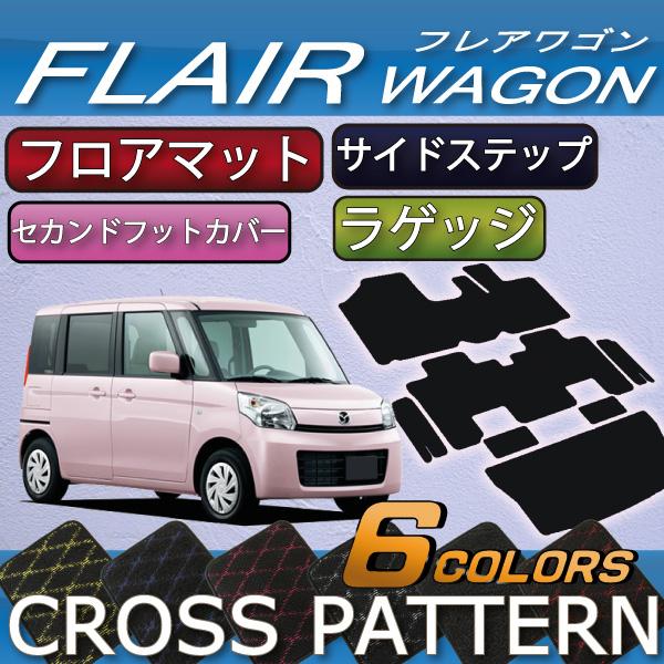 マツダ フレアワゴン (カスタムスタイル対応!) MM32S MM42S フロアマット ラゲッジマット サイドステップマット (クロス)
