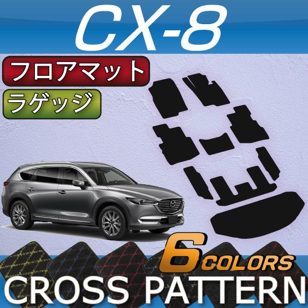 マツダ 新型 CX-8 CX8 KG系 フロアマット ラゲッジマット (クロス)