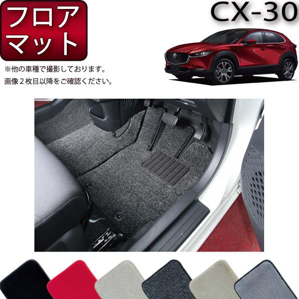 車好きが集まる日本最大級クルマSNSサイト みんカラ にて 2020年 年間ランキング3部門受賞 職人が作る高品質フロアマット マツダ 即納 新型 CX-30 防水 プレミアム フロアマット ゴム DM系 空気触媒加工 CX30 公式通販 日本製