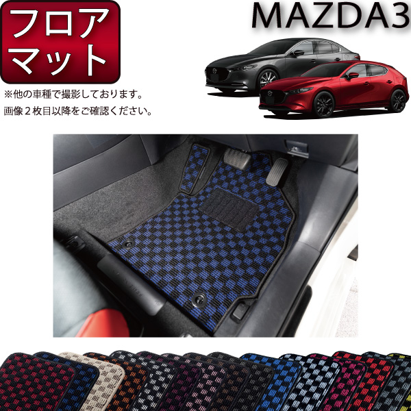 【P5倍(マラソン)】 マツダ 新型 MAZDA3 マツダ3 (セダン/ファストバック) BP系 フロアマット (チェック) ゴム 防水 日本製 空気触媒加工