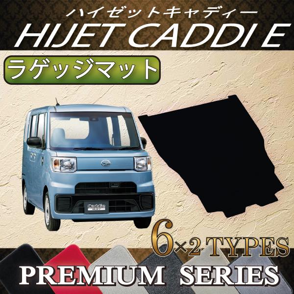 ダイハツ ハイゼット キャディー LA700V ラゲッジマット (プレミアム)