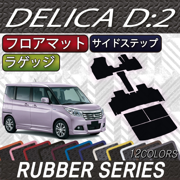 三菱 新型 デリカD:2 MB36S MB46S フロアマット ラゲッジマット サイドステップマット (ラバー)