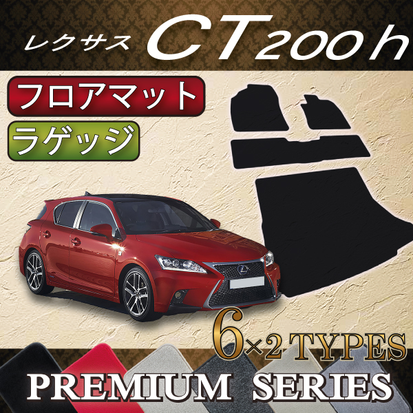 CT 200h ZWA10 フロアマット ラゲッジマット (プレミアム)