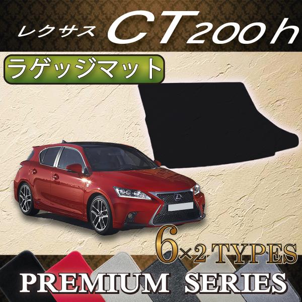 CT 200h ZWA10 ラゲッジマット (プレミアム)