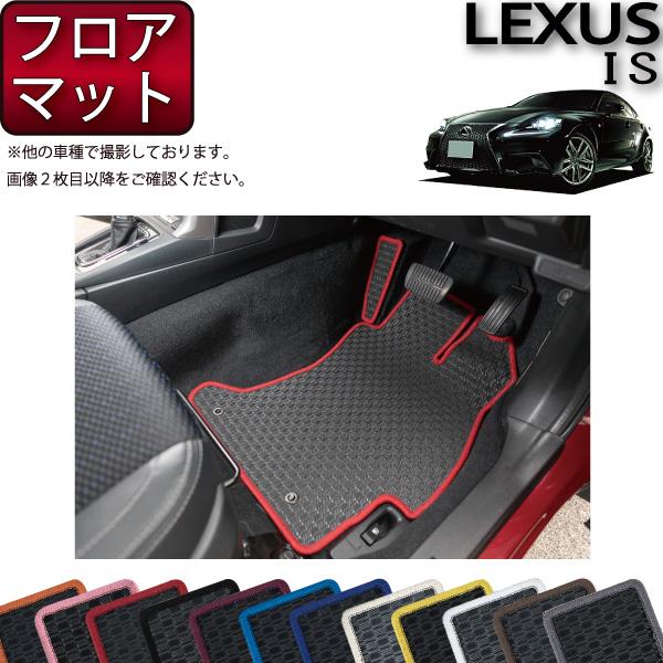 【P5倍(マラソン)】 レクサス IS 30系 フロアマット (ラバー) ゴム 防水 日本製 空気触媒加工