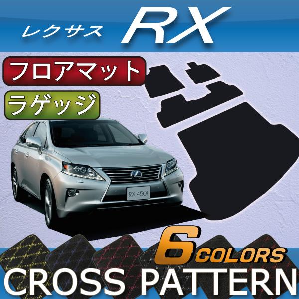 レクサス RX RX 10系 フロアマット ラゲッジマット (クロス)