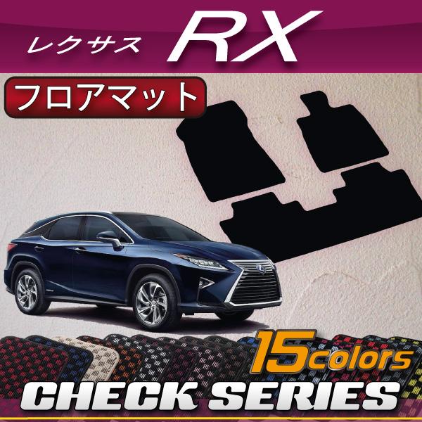 レクサス 新型 RX RX 20系 フロアマット (チェック)