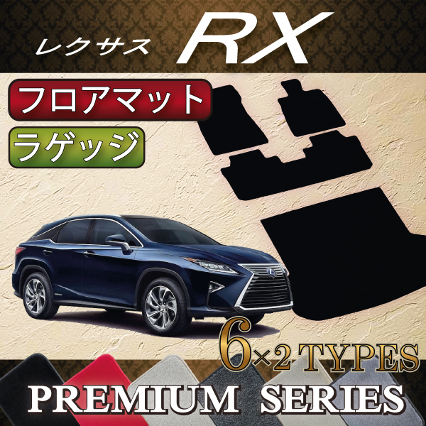 耐水トレイタイプ 輸出仕様 ラゲージマット 【10系LEXUS RX】 純正