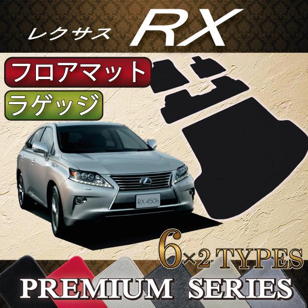レクサス RX RX 10系 フロアマット ラゲッジマット (プレミアム)