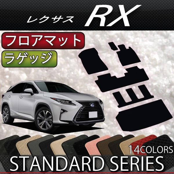 レクサス 新型 RX RX 20系 3列シート フロアマット ラゲッジマット (スタンダード)