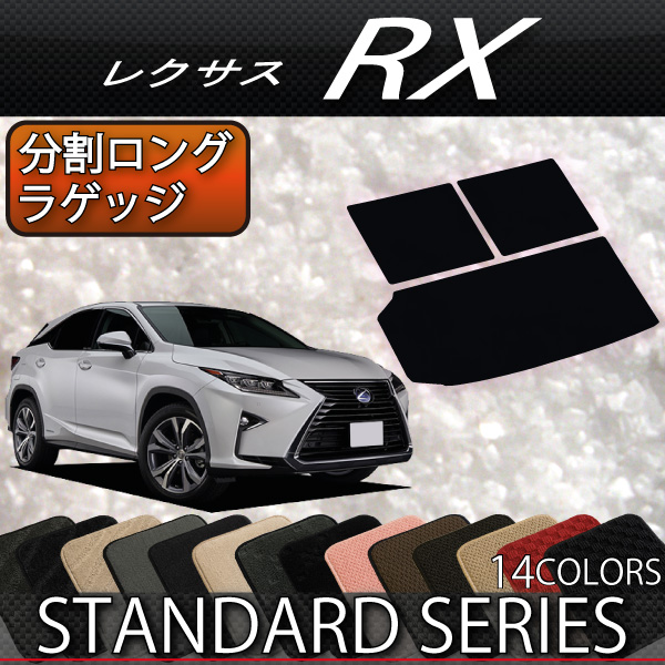 レクサス 新型 RX RX 20系 3列シート 分割ロングラゲッジマット (スタンダード)