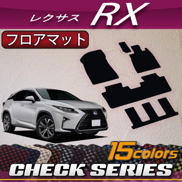 レクサス 新型 RX RX 20系 3列シート フロアマット (チェック)