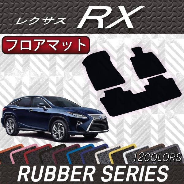 レクサス 新型 RX RX 20系 フロアマット (ラバー)