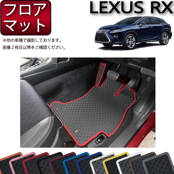 【P5倍(マラソン)】 レクサス 新型 RX RX 20系 フロアマット (ラバー) ゴム 防水 日本製 空気触媒加工