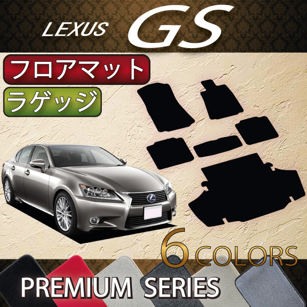 レクサス GS 10系 フロアマット ラゲッジマット (プレミアム)