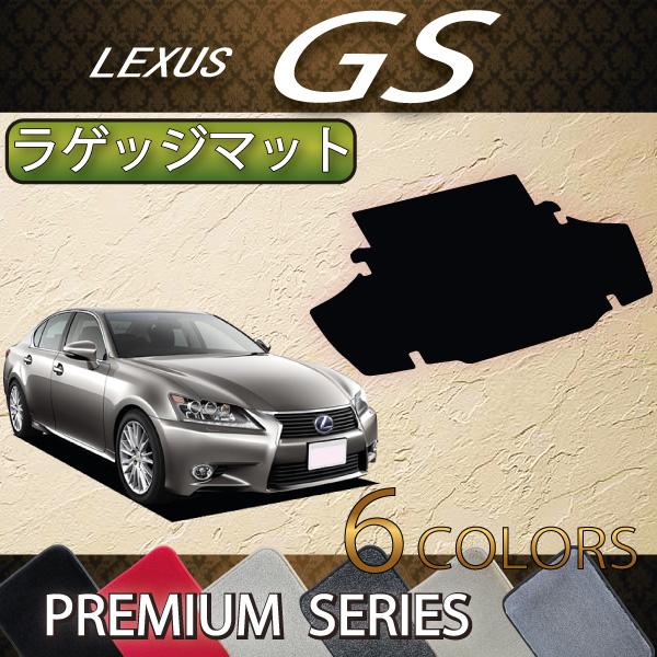 レクサス GS 10系 ラゲッジマット (プレミアム)