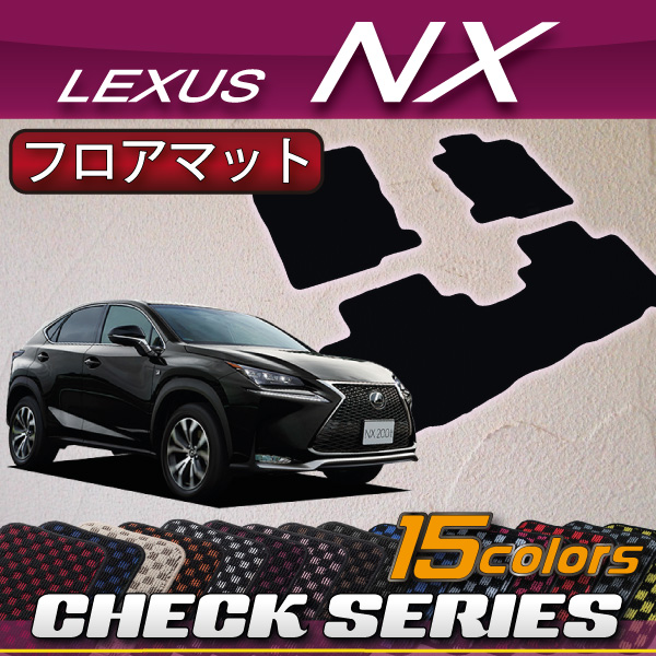 レクサス NX フロアマット (チェック)