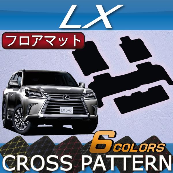 レクサス LX LX フロアマット (クロス)