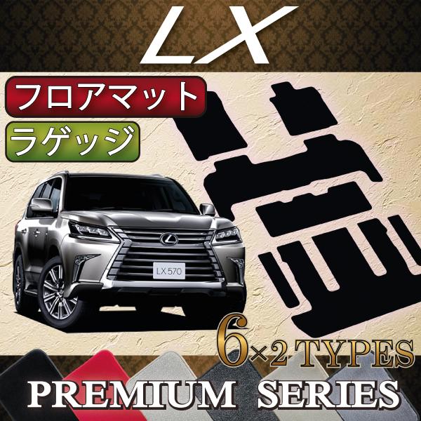 レクサス LX LX フロアマット ラゲッジマット (プレミアム)