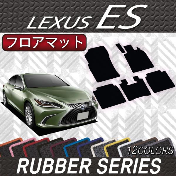 レクサス ES 10系 フロアマット (ラバー)