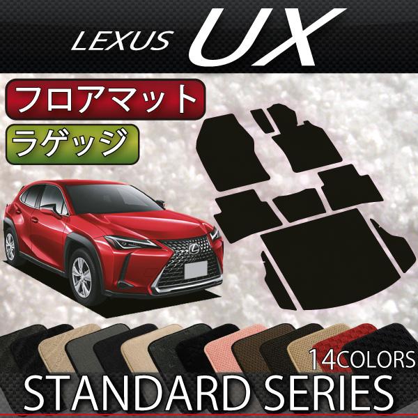 レクサス UX 10系 フロアマット ラゲッジマット (スタンダード)