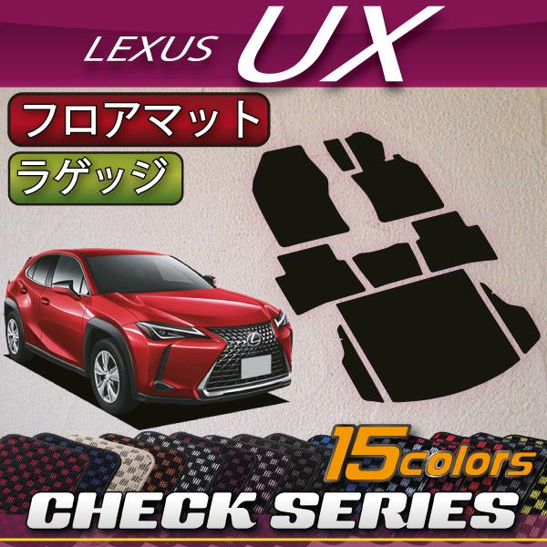 レクサス UX 10系 フロアマット ラゲッジマット (チェック)