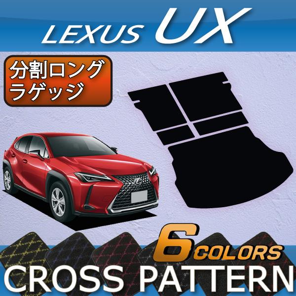 レクサス UX 10系 分割ロングラゲッジマット (クロス)