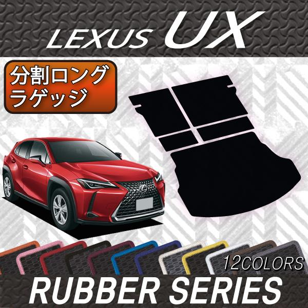 レクサス UX 10系 分割ロングラゲッジマット (ラバー)