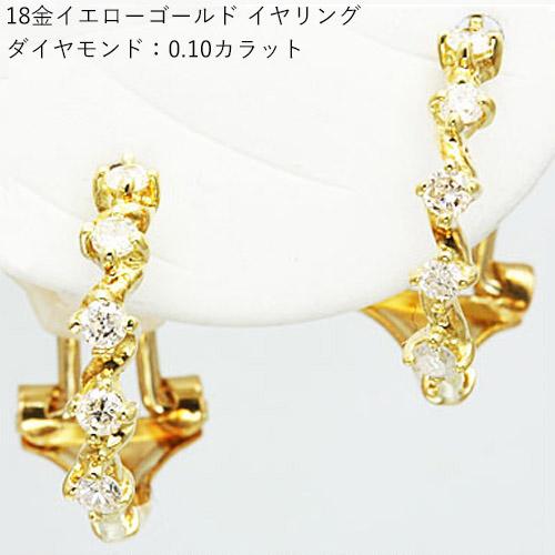 18金イエローゴールド ダイヤモンドイヤリング