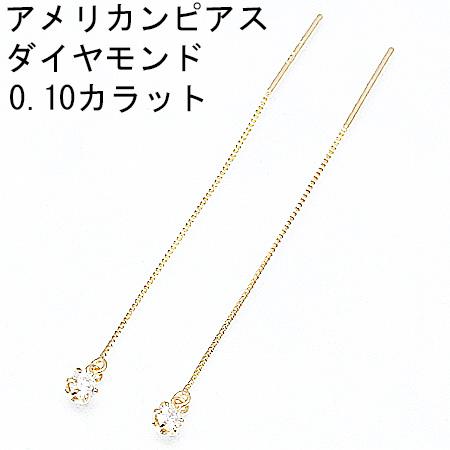 10金ダイヤモンドピアス K10アメリカンピアス