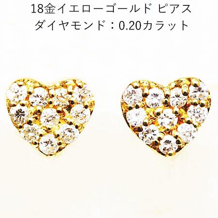 18金イエローゴールド ダイヤモンド ハートピアス