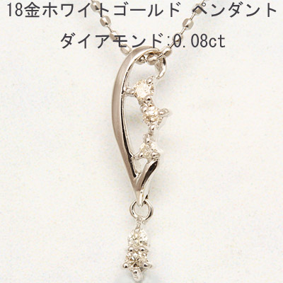 ダイヤモンドペンダントネックレス 18金ホワイトゴールド