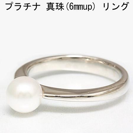 6mmアコヤ真珠プラチナ(Pt900)あこや真珠の指輪【アクセサリー】 送料無料