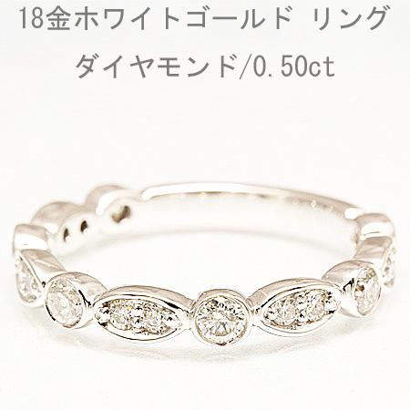 18金ホワイトゴールド(K18WG)ダイヤモンドリング ハーフエタニティー