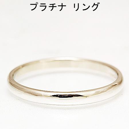 送料無料 サイズ直し無料プラチナ(Pt900)甲丸リング【アクセサリー】