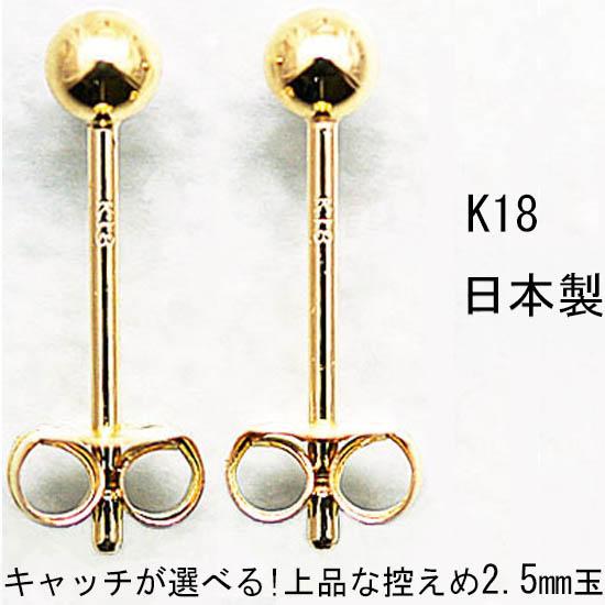 ニッケルフリー 通信販売 ボール型のK18ピアス 期間限定で特別価格 18金ピアス キャッチ付で 両耳用1セットでの販売2.5mm丸玉18金イエローゴールドピアス 日本製 ダブルロックキャッチにも無料で交換