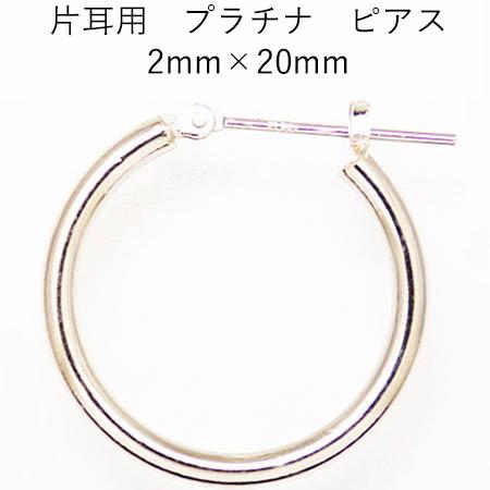片耳用 プラチナフープピアス 2mm×20mm