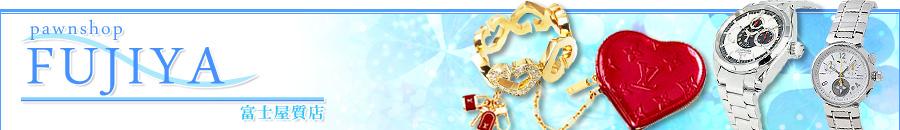 富士屋質店楽天市場店:ブランド品、貴金属等はもちろん衣類等様々な商品を展開しております。