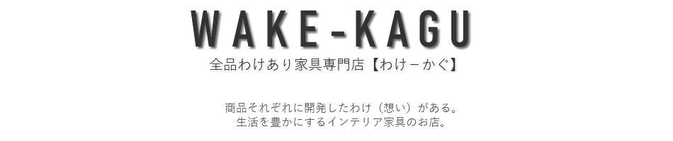 全品わけ有り家具専門店WAKE-KAGU:インテリア小物家具