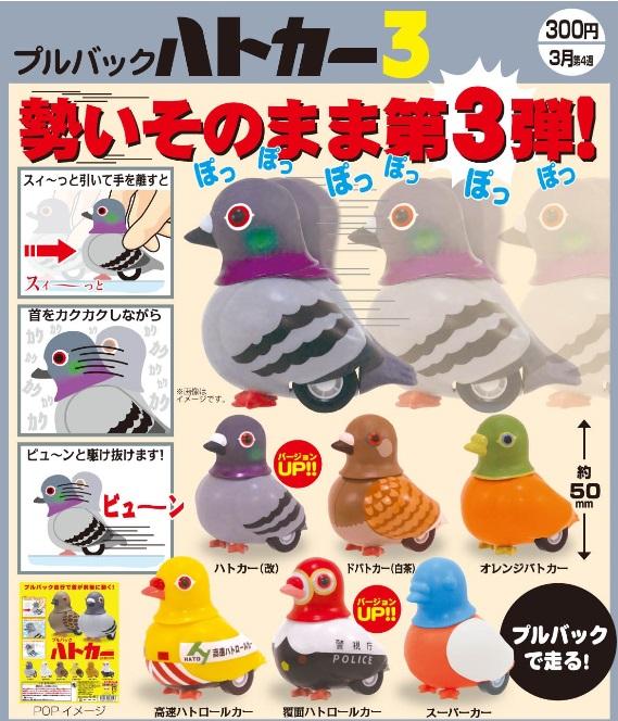 【定形外対応/3月予約】 プルバックハトカー3 全6種セット