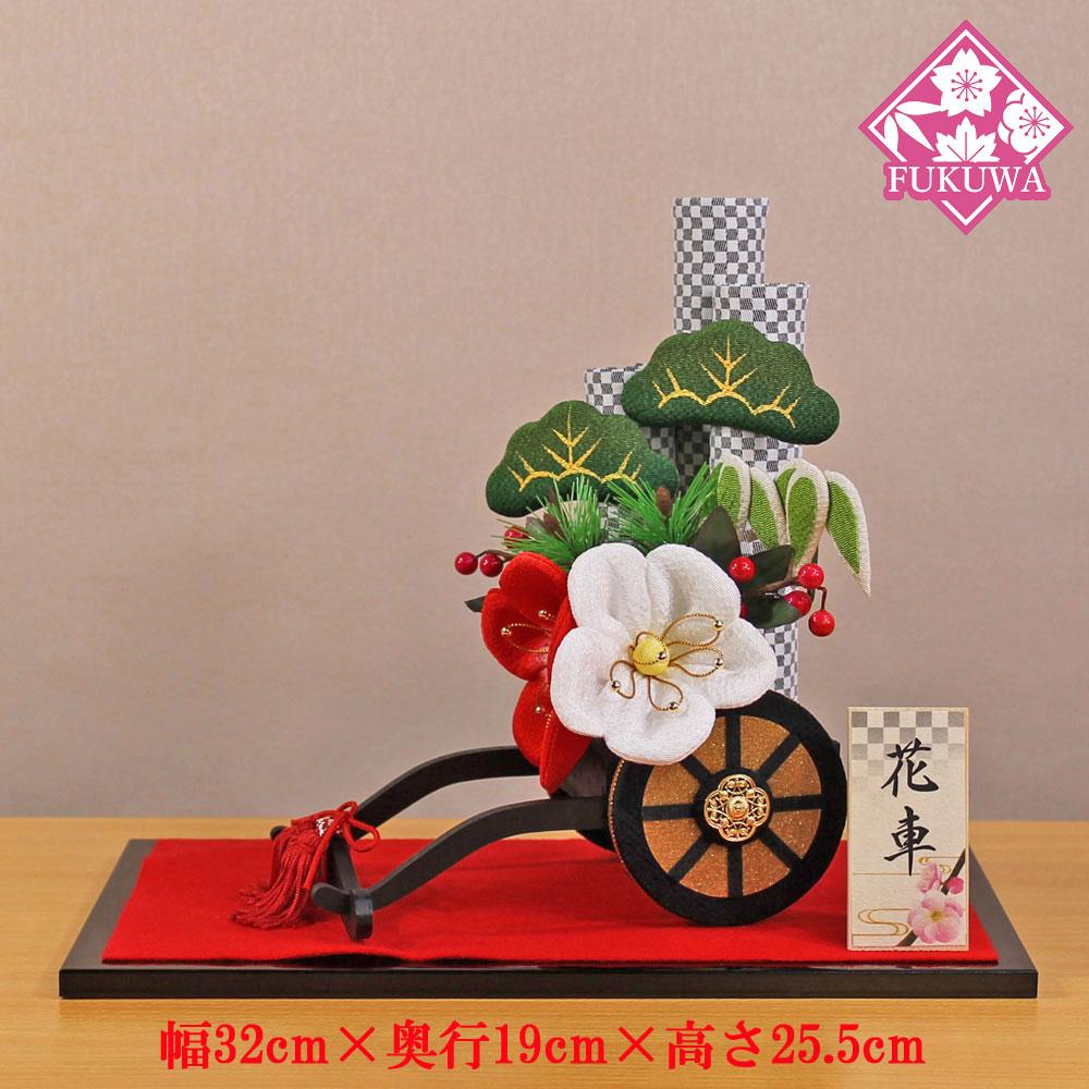 日本製 置物【花車 彩華松竹梅R-11-303-500】干支の置物 お正月飾り リュウコドウ
