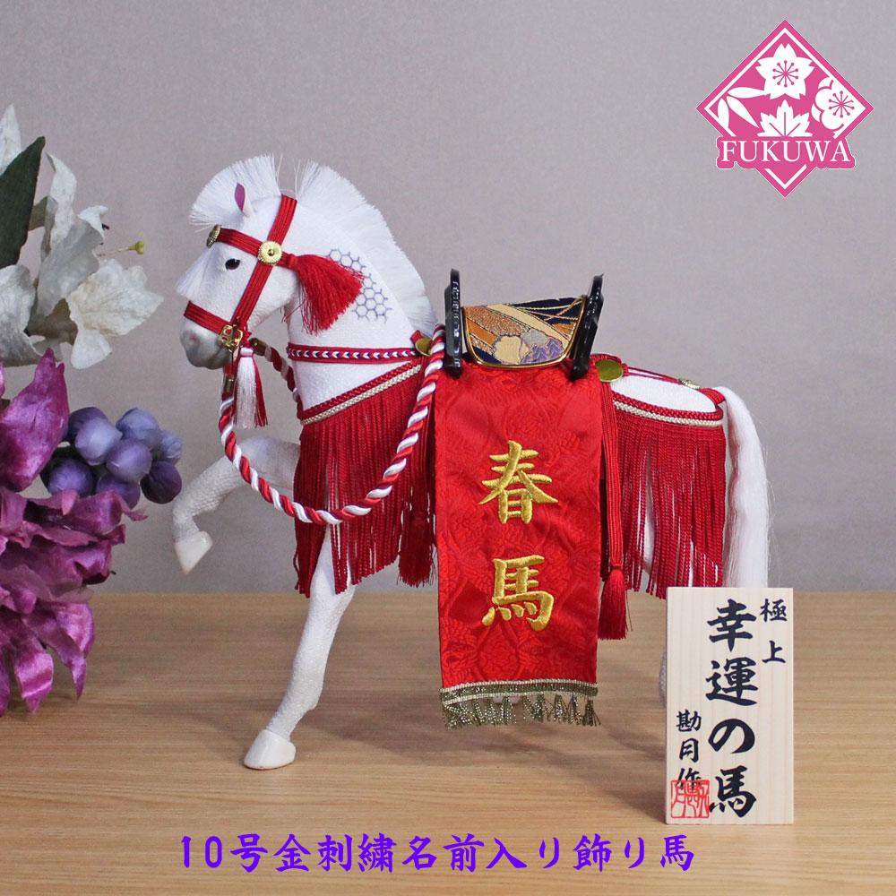 五月人形 飾り馬(幸福の馬/10号赤房/西陣織り赤)金刺繍名前入り飾り馬NO.7B