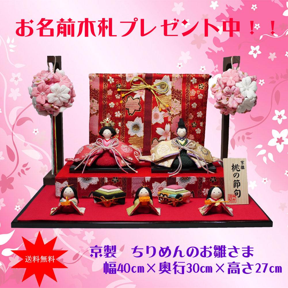 雛人形 コンパクト ちりめん【花玉段雛飾り R001-760-923】縮緬のお雛さま