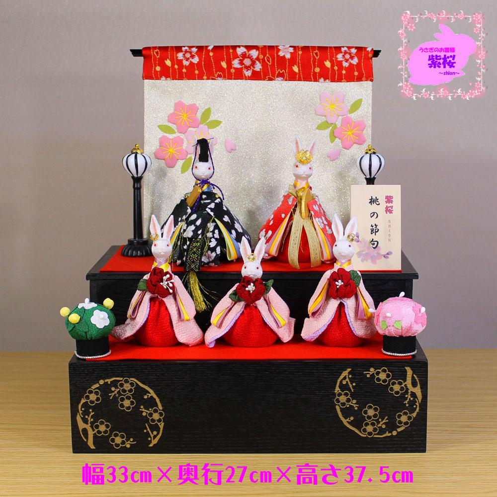 雛人形 収納飾り うさぎのお雛様 送料無料 2019紫桜~Shion~ 桃の節句 桜日和 五人収納飾り18001B-16