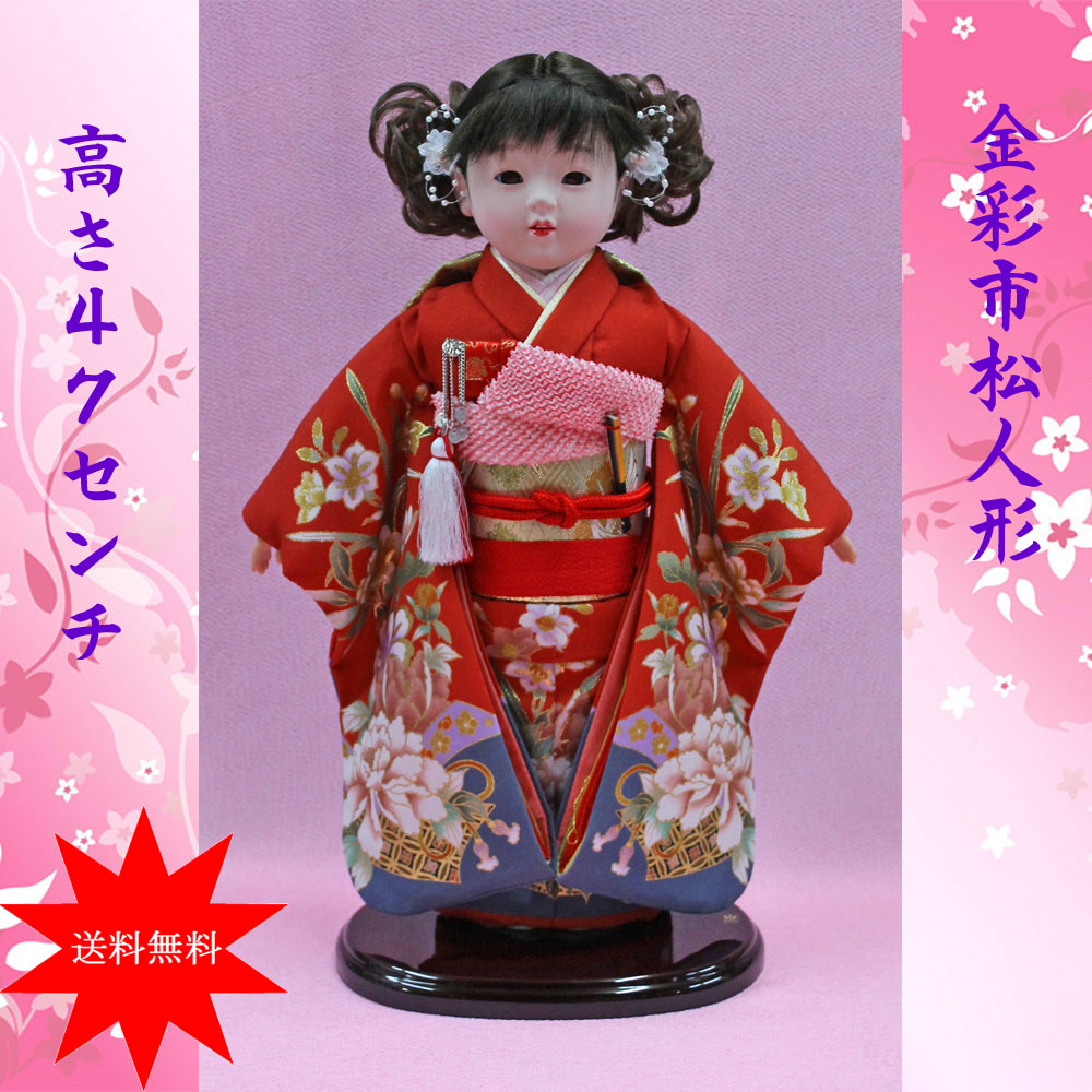 金彩市松人形 愛ちゃん NAKJ2510-NO14】お出迎え人形 13号【公司作 市松人形