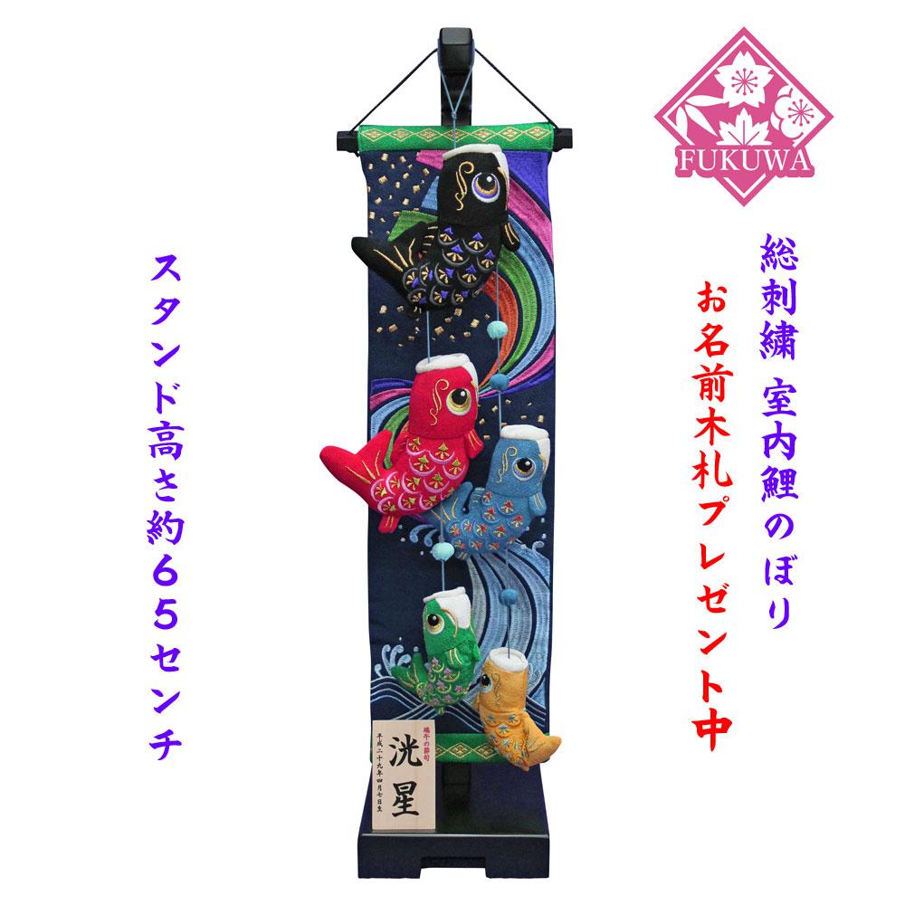 鯉のぼり 室内 こいのぼり室内「五鯉のぼり虹登り(特小)1164(木製スタンド付)」【室内用こいのぼり】室内のこいのぼり