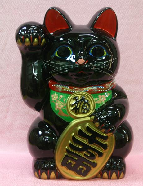【招き猫置物・開運・縁起物・金運・風水】常滑焼 招き猫(黒10号右招き)410