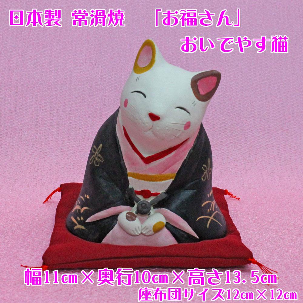 お福さん 猫 置物 日本製 常滑焼 開運 縁起物【おいでやす猫 座布団付き K3136-399】招き猫の置物