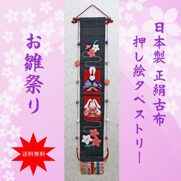 押し絵タペストリー飾り【宵雛】NO.1029うさぎのお雛様 日本製 雛人形 正絹古布