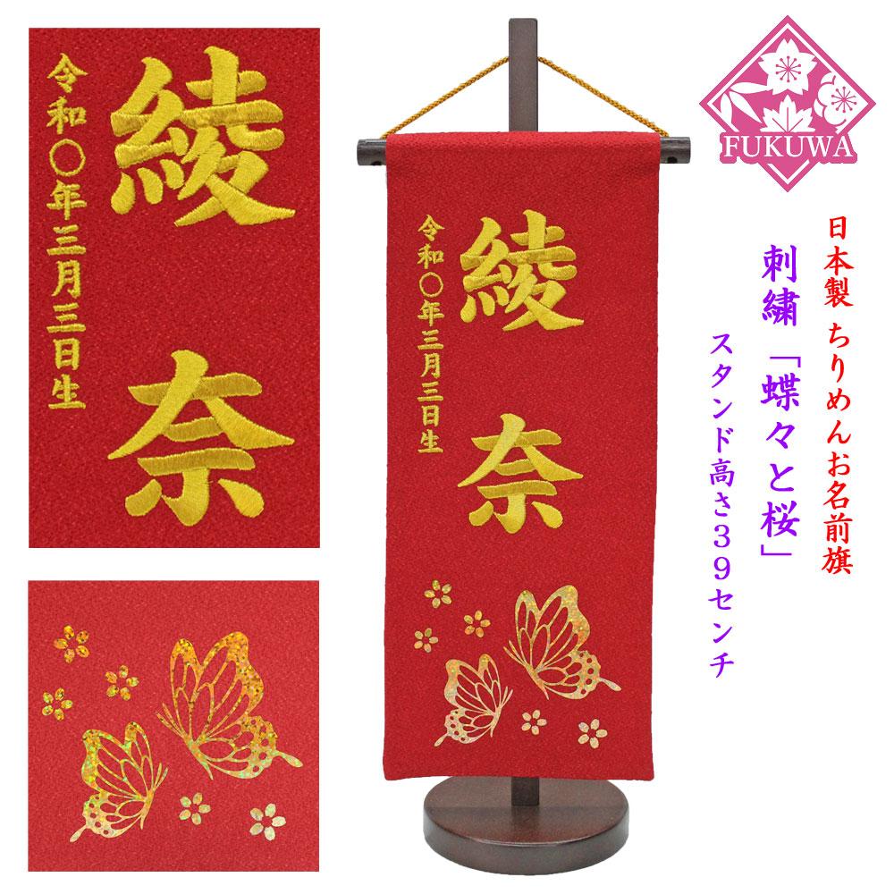 雛人形 名前旗 刺繍 お雛様 名前入旗【蝶々に桜(赤)fuku-R2-783】ちりめん 木製スタンド付 女の子 タペストリー飾り